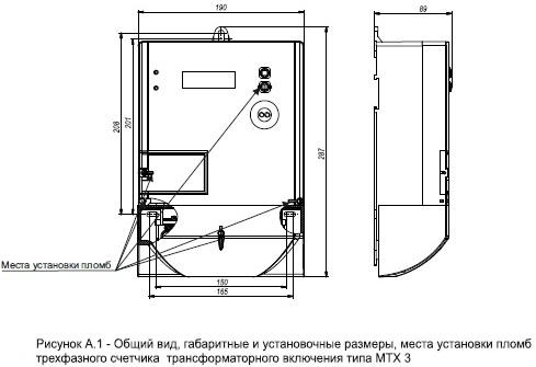 Электросчетчик MTX3R30.DH.4L0-GO4 схема