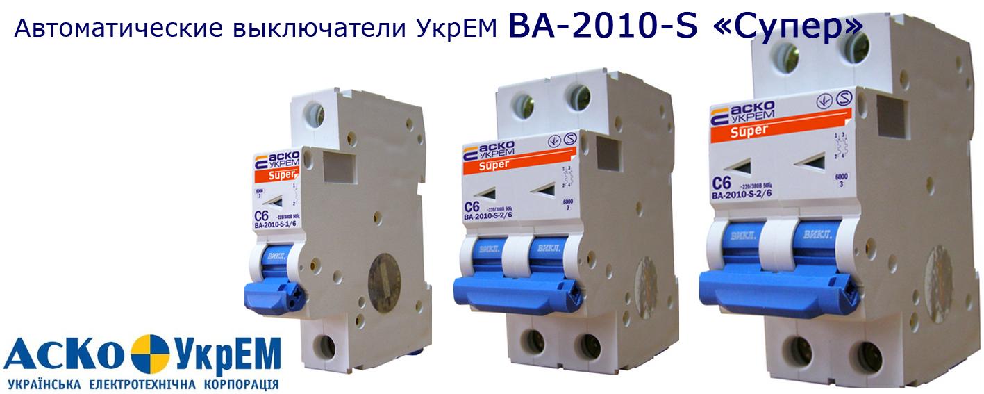 Автоматический выключатель ВА-2010 фото