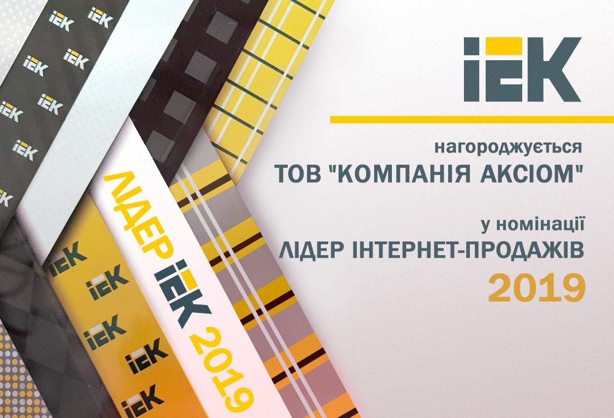 Награда от компании IEK официальному дистрибьютору в Украине компании Аксиом-Плюс «Лидер по интернет продажам 2019»