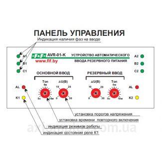 панель управления AVR-01-K