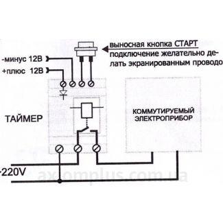 Схема подключения таймера т-16p2