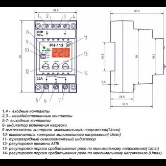 устройство реле РН-113 Volt Control