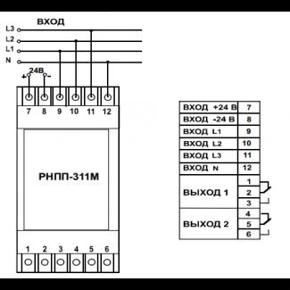 Схема подключения реле РНПП-311М