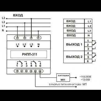 схема подключения реле контроля фаз РНПП-311