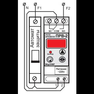 Схема подключения Таймера ПРВ-2с