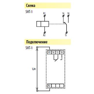 Схема подключения SHT-1 UNI