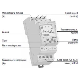 Внешние элементы таймера SHT-1/2 230V